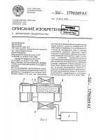 Патент 1796269 Способ распыливания жидкостей и устройство для его осуществления