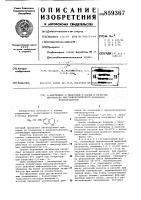 Патент 859367 6-ацетамидо-1-тиахроман-1-оксид в качестве ингибитора микробиологического поражения нефтепродуктов