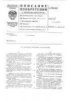 Патент 581062 Штабельное загрузочное приспособление