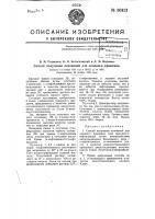 Патент 56131 Способ получения оснований для ледяного крашения