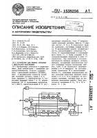 Патент 1538256 Устройство для приема сигналов с импульсной модуляцией