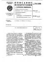 Патент 781399 Электроимпульсный насос