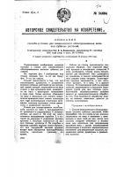 Патент 34694 Способ и станок для механического облагораживания волокон лубяных растений