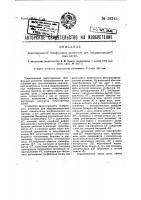 Патент 28245 Двухсторонний телефонный усилитель для неуравновешенных цепей