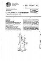 Патент 1696617 Уловитель тяжелых примесей