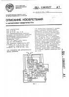 Патент 1363527 Устройство для автоматического вызова абонентов