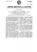 Патент 33024 Контрольный висячий замок