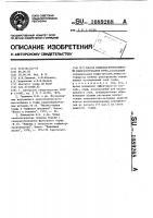 Патент 1089268 Способ снижения интенсивности саморазогревания торфа