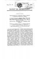 Патент 11220 Приспособление для измерения расхода горючего в двигателях внутреннего горения