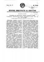 Патент 27529 Устройство для измельчения пищевых продуктов и корма