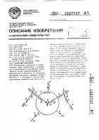 Патент 1527717 Балансный смеситель