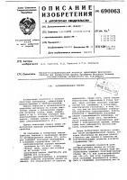 Патент 690063 Антифрикционная смазка