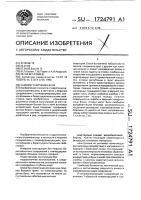 Патент 1724791 Саморегулируемая буна
