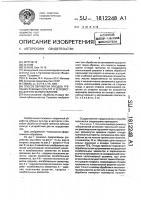 Патент 1812248 Способ обработки отходов трепания лубяных культур и устройство для его осуществления