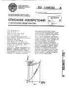 Патент 1184723 Способ получения стабильного заданного давления в резервуаре испытательного стенда