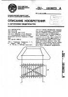 Патент 1018073 Способ сейсмической разведки