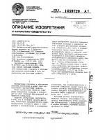 Патент 1459720 Способ флотации графита