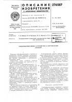 Патент 276587 Стеблеформирующее устройство к корчевателюстеблей