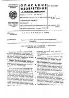 Патент 598819 Устройство для разобщения пакета и поштучной выдачи длинномерных грузов