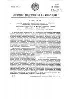 Патент 28992 Способ получения прядильных волокон из оболочки наростов хондриллы