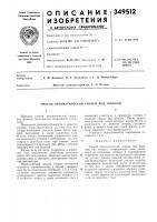 Патент 349512 Способ автоматической сварки под флюсом