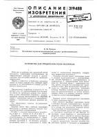 Патент 319488 Устройство для продольной резки материала