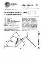 Патент 1444250 Устройство для поштучной выдачи длинномерных изделий
