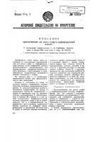 Патент 45902 Приспособление для резки торфа в торфоформующей машине