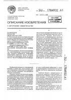 Патент 1784932 Способ вибросейсмической разведки