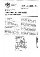 Патент 1515375 Устройство дуплексной передачи и приема сигналов