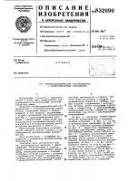 Пневмогидравлический распределительс электромагнитным управлением