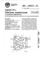 Патент 1652577 Режущий элемент для торфяной залежи