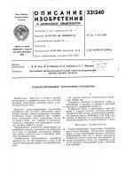 Патент 331240 Патент ссср  331240