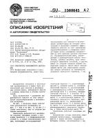 Патент 1560645 Очиститель волокнистого материала