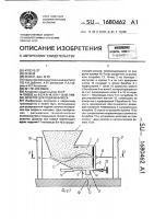 Патент 1680462 Дозатор для подачи флюса