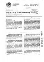 Патент 1813947 Узел уплотнения разъемного соединения