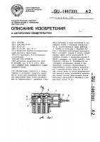 Патент 1467331 Стяжной болт секционного отопительного котла