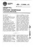 Патент 1716460 Сейсмическая многоканальная станция для регистрации и обработки фазоманипулированных сигналов