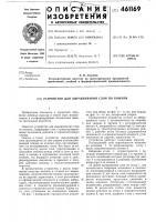 Патент 461169 Устройство для выравнивания слоя по комлям