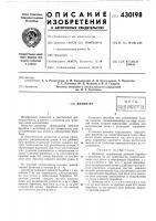 Патент 430198 Делинтервптбe^^r-uf? o^lpfjsr^tnn 4'ejsi,4 tsilib.-sc..i' ! vl3