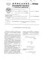 Патент 574461 Синтетическое смазочное масло