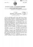 Патент 57453 Передвижная силовая установка