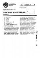 Патент 1105113 Устройство для поштучной выдачи изделий из стопы