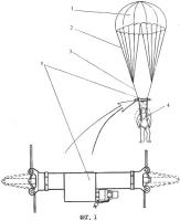 Патент 2275313 Спасательный парашют катапультного кресла