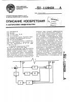 Патент 1129459 Устройство для регулирования температуры пара