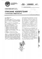Патент 1265022 Токоподводящий мундштук