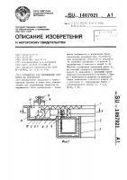 Патент 1467021 Устройство перемещения объектов по окружности