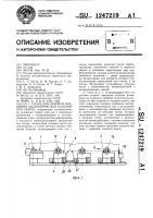 Патент 1247219 Стенд для сборки и вращения цилиндрических изделий при сварке