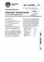Патент 1237683 Антифрикционная композиция