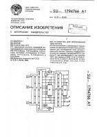 Патент 1794766 Устройство для опознавания типа вагона
